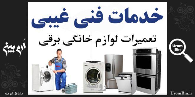 خدمات فنی و تعمیرات لوازم خانگی غیبی