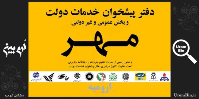 دفتر پیشخوان خدمات دولت و بخش عمومی مهر