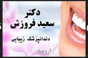 دکتر سعید فروزش دندانپزشک