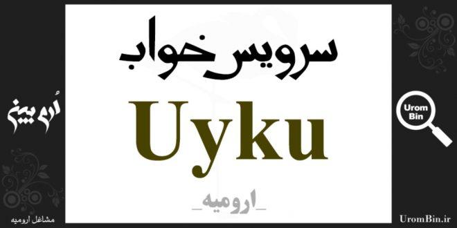 فروشگاه سرویس خواب اویکو Uyku