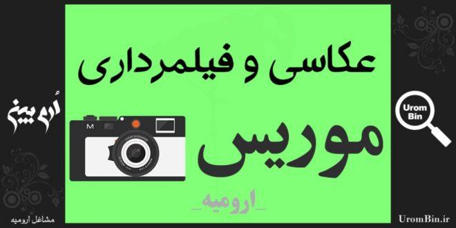 عکاسی و فیلمبرداری موریس