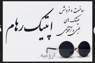 عینک اپتیک رهام