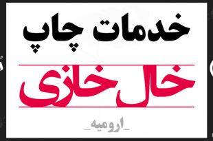 چاپ خال خازی سلماس