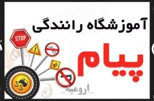 آموزشگاه رانندگی پیام