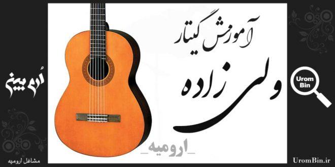 آموزش گیتار ولی زاده