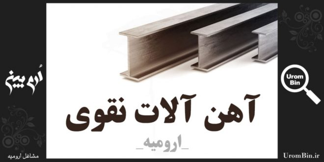 آهن آلات نقوی