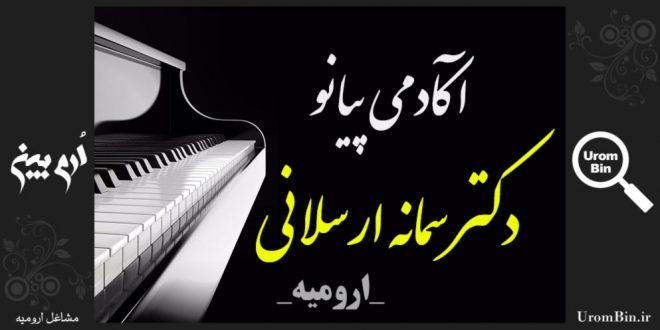 آکادمی پیانو دکتر سمانه ارسلانی