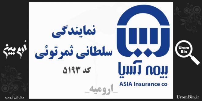 بیمه آسیا نمایندگی سلطانی ثمرتوئی کد 5193