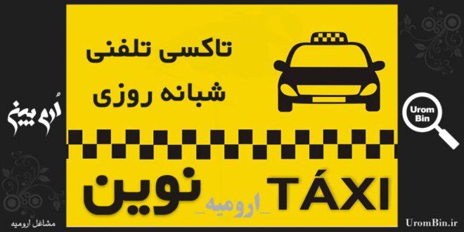 تاکسی تلفنی شبانه روزی نوین