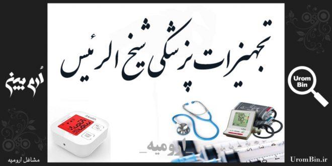 تجهیزات پزشکی و توانبخشی شیخ الرئیس