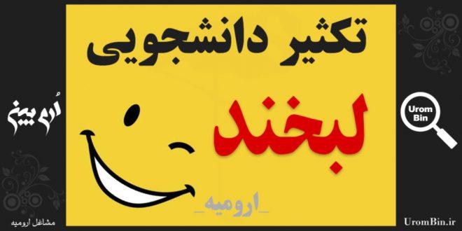 تکثیر دانشجویی لبخند