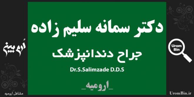 دکتر سمانه سلیم زاده جراح دندانپزشک
