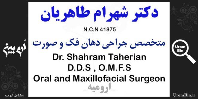 دکتر شهرام طاهریان متخصص جراحی دهان فک و صورت