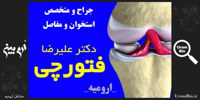 دکتر علیرضا فتورچی جراح و متخصص استخوان و مفاصل