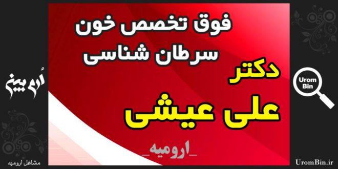 دکتر علی عیشی فوق تخصص خون و سرطان