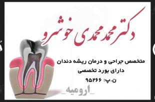 دکتر محمد محمدی خوشرو متخصص ریشه دندان