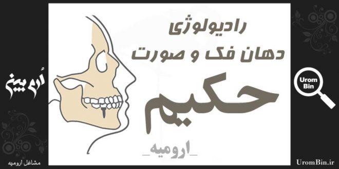 رادیولوژی دهان فک و صورت حکیم