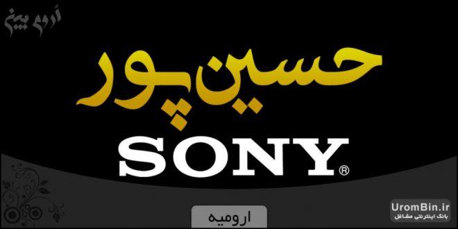 سونی حسین پور