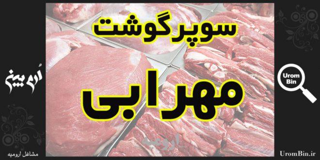 سوپر گوشت و قصابی مهرابی