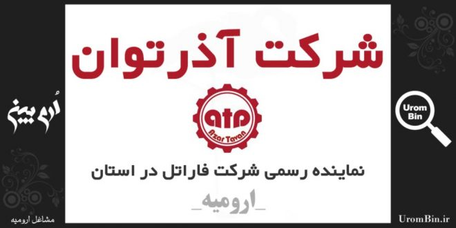 شرکت آذرتوان نماینده رسمی فاراتل