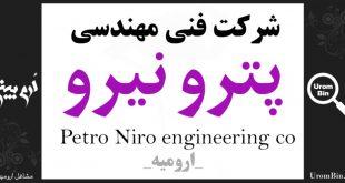 شرکت فنی مهندسی پترو نیرو