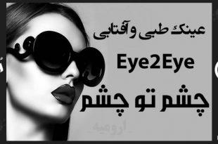 فروشگاه عینک چشم تو چشم