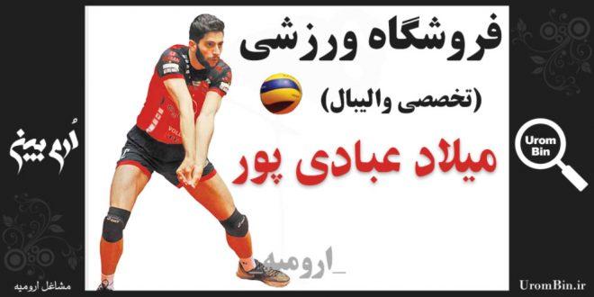 فروشگاه لوازم ورزشی میلاد عبادی پور ارومیه