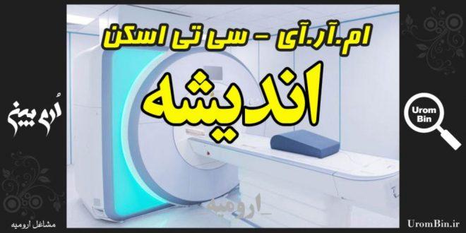 مرکز ام آر آی و سی تی اسکن اندیشه MRI - CT SCAN
