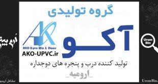 گروه تولیدی درب و پنجره UPVC آکو