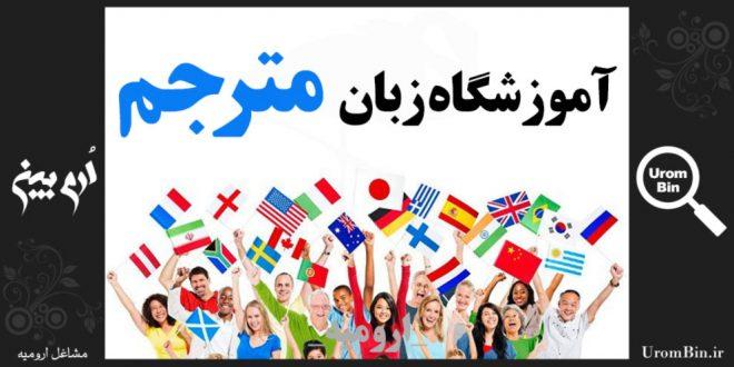 آموزشگاه زبان مترجم