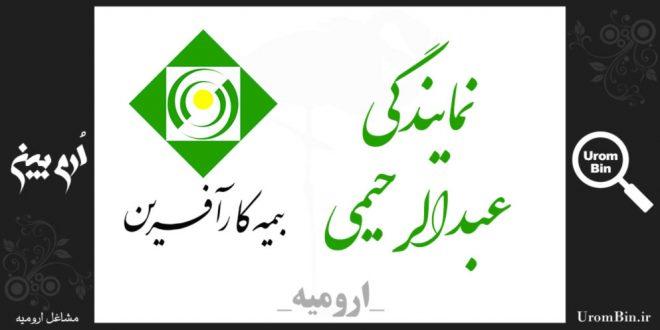 بیمه کارآفرین نمایندگی عبدالرحیمی