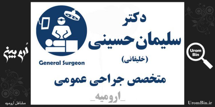 دکتر سلیمان حسینی خلیفانی متخصص جراحی عمومی