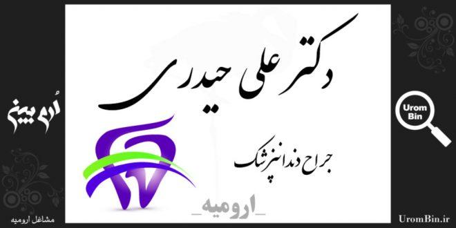 دکتر علی حیدری جراح دندانپزشک