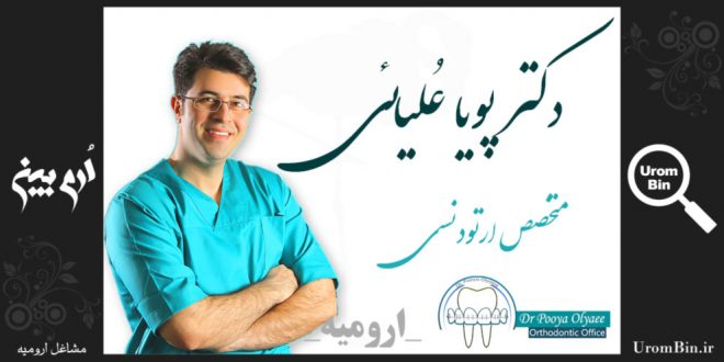 دکتر پویا علیایی متخصص ارتودنسی