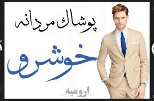 فروشگاه پوشاک مردانه خوشرو