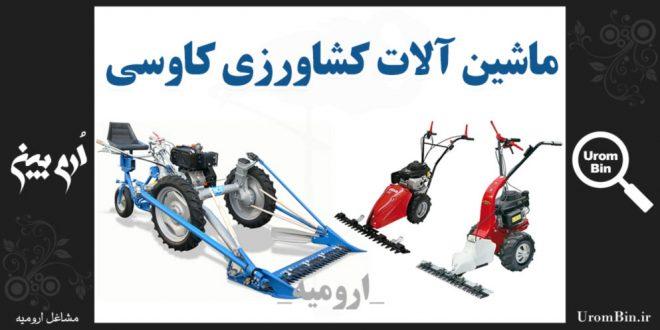 ماشین آلات کشاورزی کاوسی