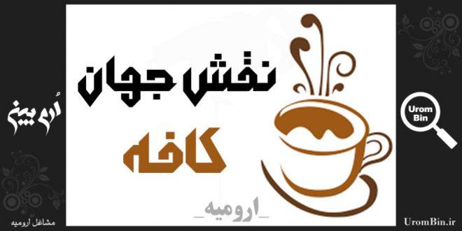 کافه نقش جهان ارومیه بند