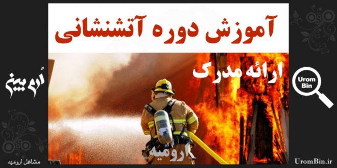 آموزش آتشنشانی با ارائه مدرک فنی و حرفه ای در ارومیه