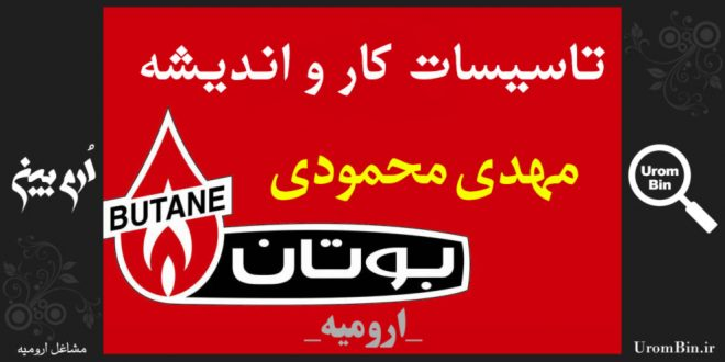 بورس تاسیسات کار و اندیشه مهدی محمودی