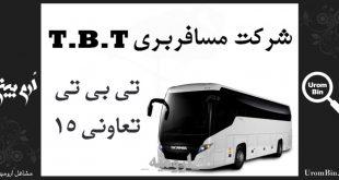 شرکت مسافربری تی بی تی تعاونی 15