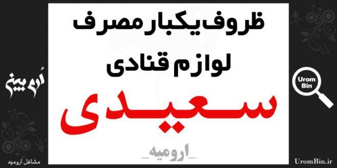 ظروف یکبارمصرف و لوازم قنادی سعیدی