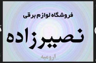 فروشگاه لوازم برقی نصیرزاده