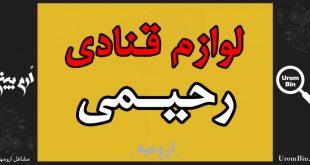 لوازم قنادی رحیمی اصل ارومیه خیابان وحدت