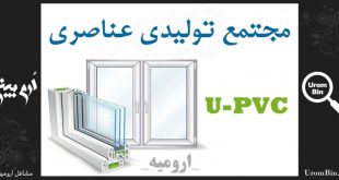 مجتمع تولیدی عناصری UPVC