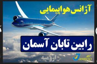 آژانس هواپیمایی رابین تابان