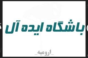 باشگاه ایده آل ارومیه