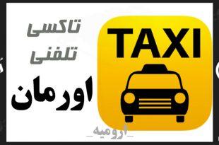 تاکسی تلفنی اورمان