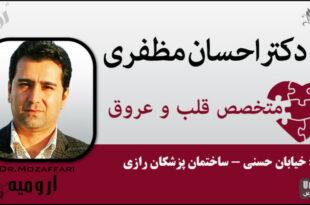 دکتر احسان مظفری متخصص قلب و عروق