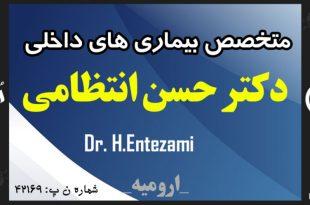 دکتر حسن انتظامی متخصص داخلی