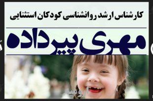 مرکز مشاوره تخصصی کودکان استثنایی هنر زندگی مهری پیرداده